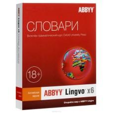 ABBYY Lingvo x6 Английская Домашняя версия