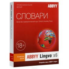 ABBYY Lingvo x6 Английская Профессиональная версия