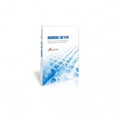 КОМПАС 3D V16 с пакетом обновления V16 до версии V17 на 1 ПК (Электронный ключ)