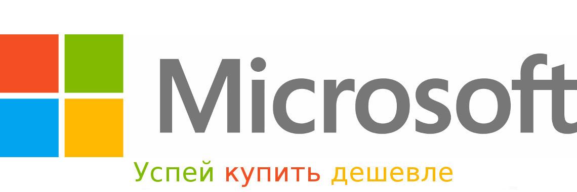Microsoft лицензии. Успей купить дешевле.