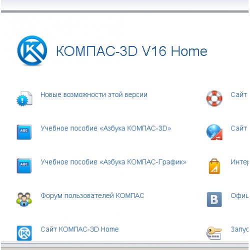 АСКОН КОМПАС 3D V16 HOME СКАЧАТЬ БЕСПЛАТНО