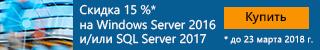 15% скидка на Microsoft SQL Server 2017 для малого бизнеса