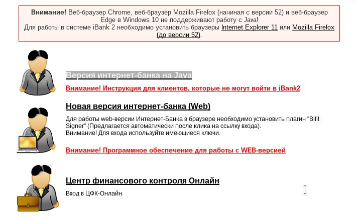 BIFIT Signer БИНБАНК в Firefox не установлен