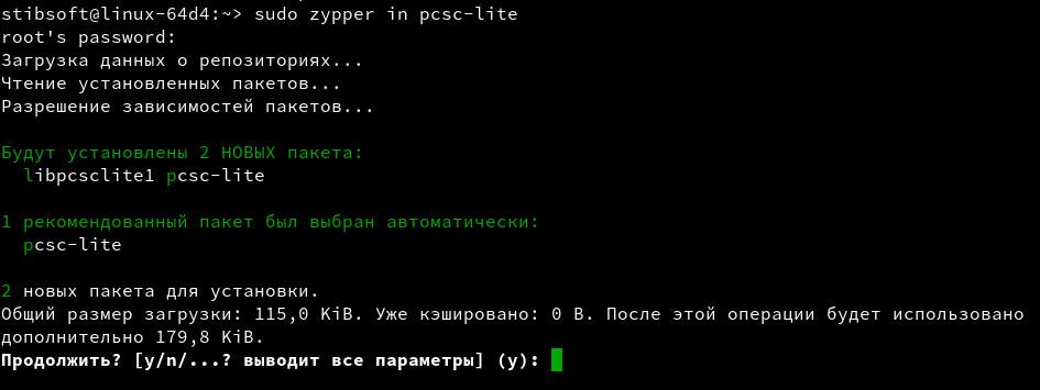 Установка pcsc-lite