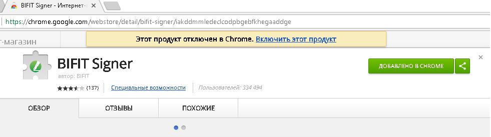 Необходимо включить установленное расширение bifit в Chrome