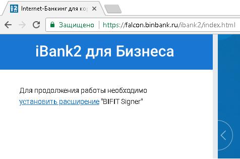 Для запуска bifit signer в Chrome, его необходимо установить