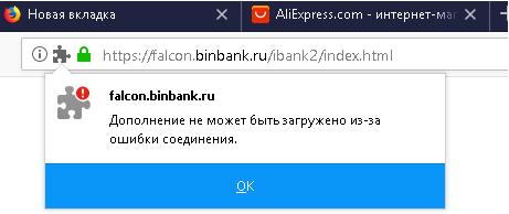 Firefox блокирует загрузку расширения bifit signer