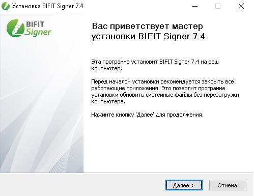 Установка плагина bifit версии signer 7.4