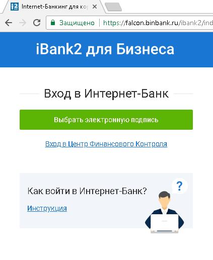 Приложение bifit signer работает в Chrome