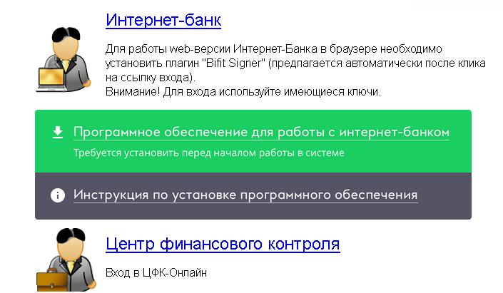 Для работы с интернет банком, необходимо установить расширение bifit signer