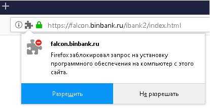 Mozilla Firefox блокирует расширение Bifit Signer
