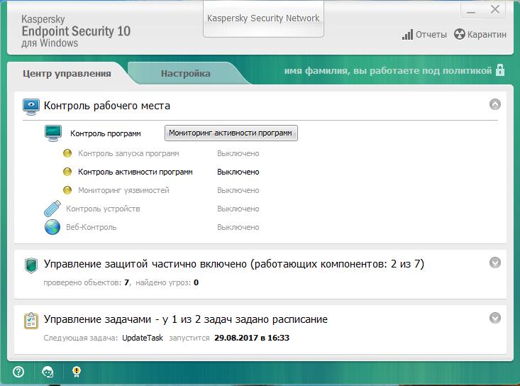 Kaspersky Endpoint Security 10 установлено на Windows 10