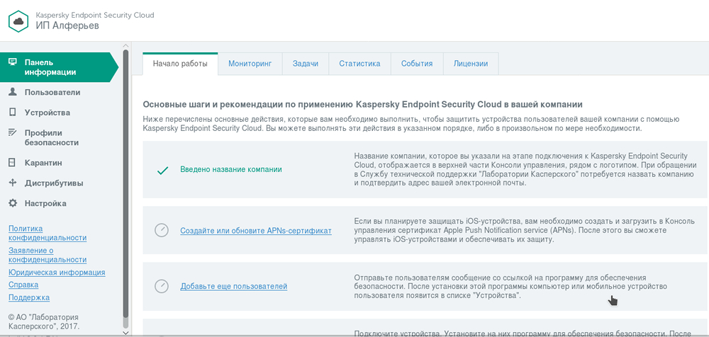 Начало работы с Kaspersky Endpoint Security для бизнеса