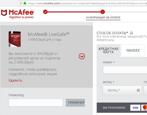 Оплата продления лицензии McAfee