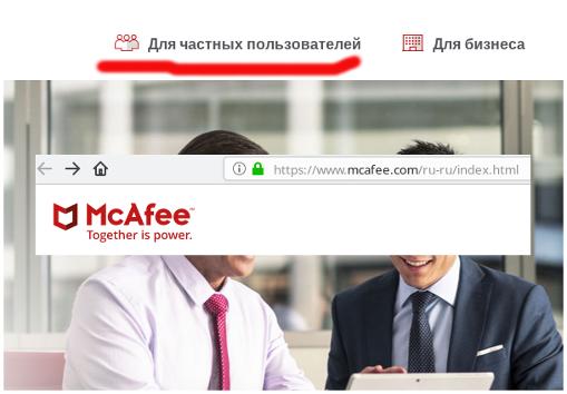 Как продлить McAfee для частных пользователей, на официальном сайте McAfee