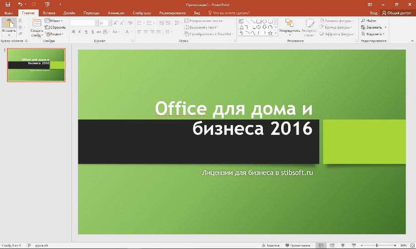 Использование шаблона PowerPoint