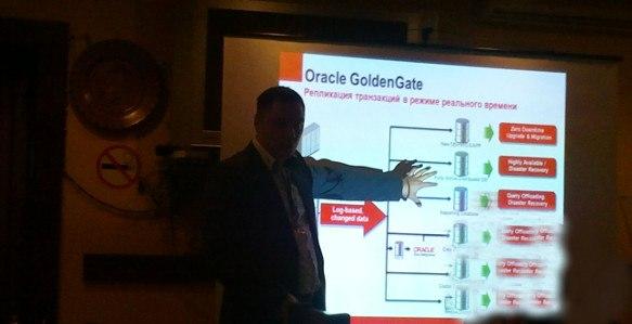 Специалист по Oracle делает докладо о GoldenGate