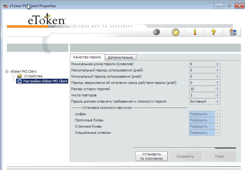eToken PKI Client настройка программы PKI Properties простой вид