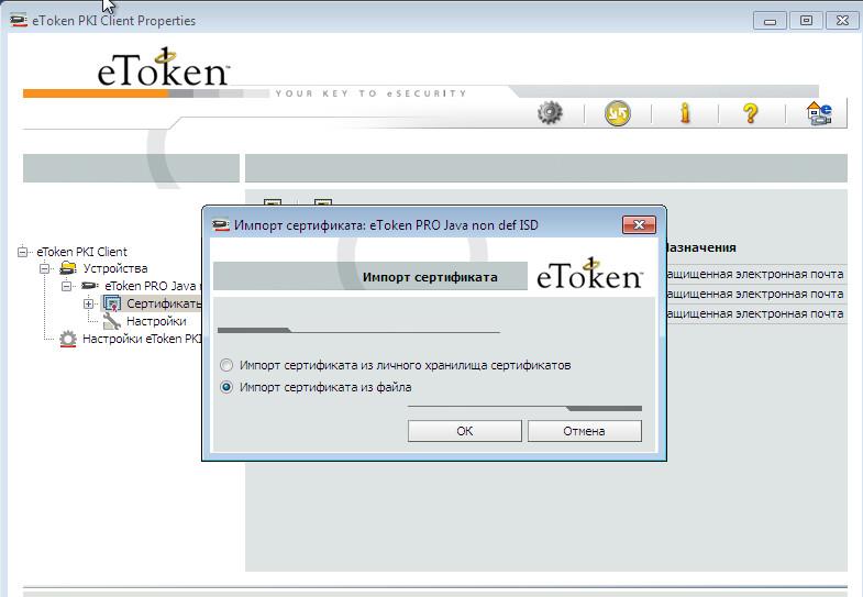 eToken PKI Client импорт сертификата