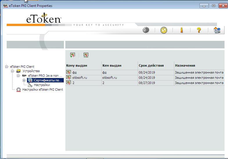 eToken PKI Client доступные сертификаты