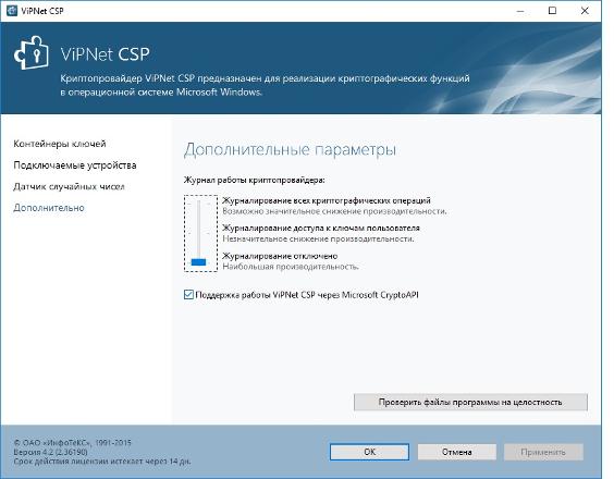 Три уровня журналирования Vipnet CSP в Windows