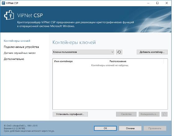 Установка CSP