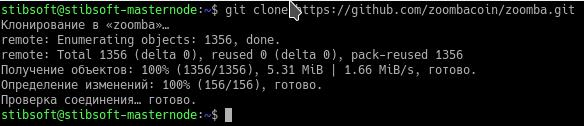 git clone https://github.com/zoombacoin/zoomba.git в терминале