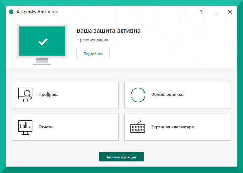 Антивирус Касперского купить