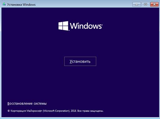 Установка Windows 10 Домашняя